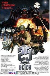 25-ый рейх | HDRIp