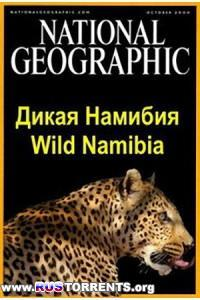 Дикая Намибия | HDTVRip | D