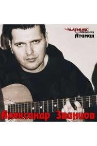 Александр Звинцов - Атаман | MP3
