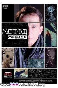 Метод Фрейда [01 сезон: 01-12 серий из 12] | SATRip