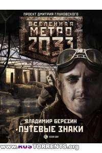 Владимир Березин - Вселенная Метро 2033. Путевые знаки