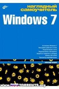 Наглядный самоучитель Windows 7 | PDF