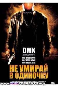 Не умирай в одиночку | HDTVRip | P2