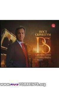 Постскриптум с Алексеем Пушковым (Эфир от 13.04.) | SATRip