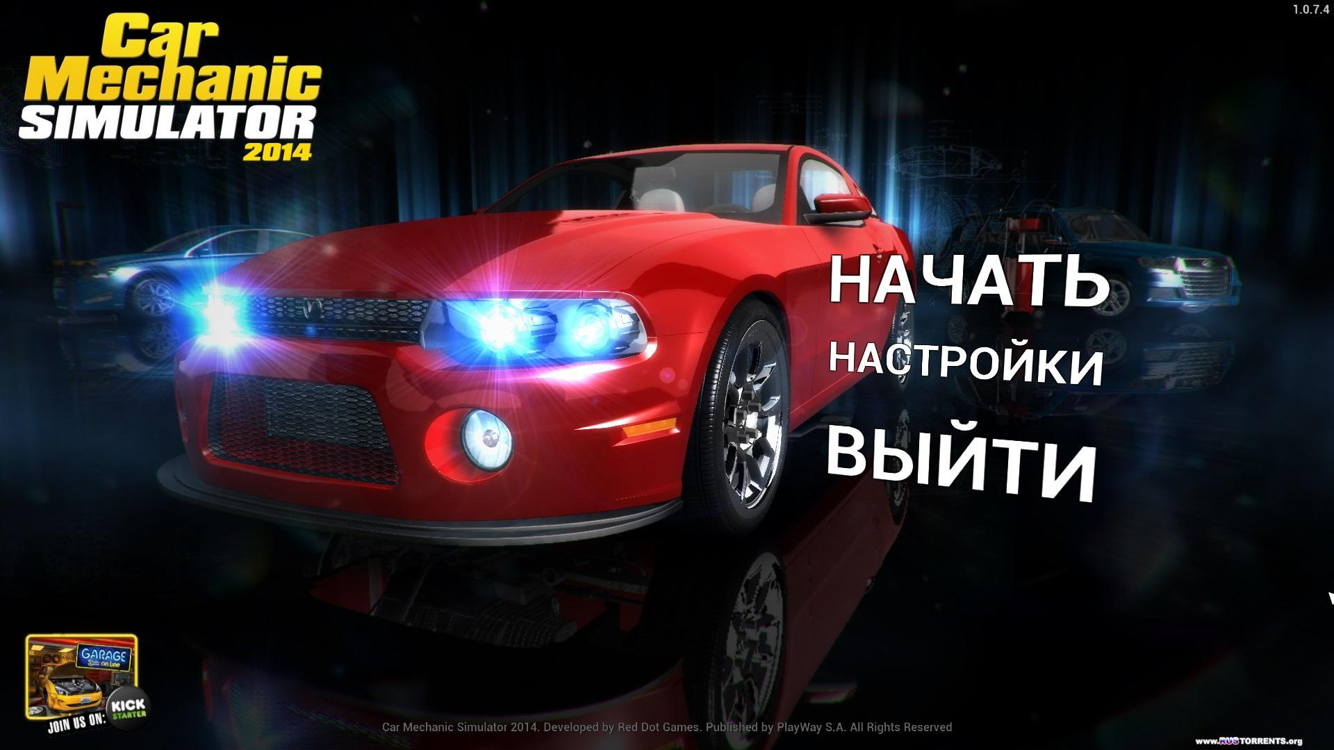 Car Mechanic Simulator 2014 [v 1.1.2.2] | PC | RePack от R.G. Steamgames