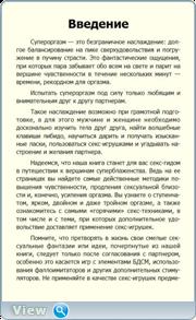 Супероргазм. Пульт управления удовольствием (2015)
