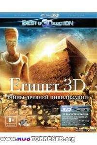 Египет. Тайны древней цивилизации | BDRip-AVC