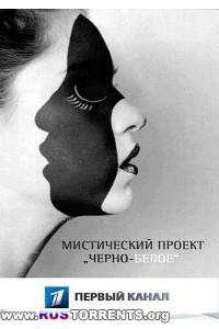 Черно-белое [01-16] | SATRip