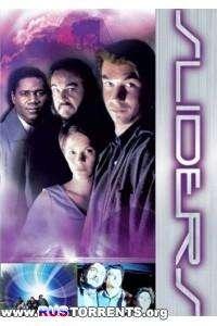 Скользящие / Параллельные миры | S01-05 | DVDRip