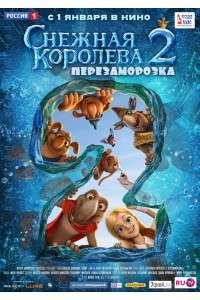 Снежная королева 2: Перезаморозка | WEB-DL 720p | iTunes