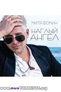 Митя Фомин - Наглый ангел