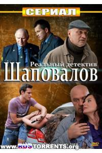 Шаповалов (серии 01-16 из 16)
