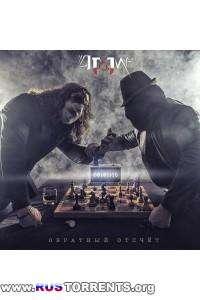 Атом-76 - Обратный Отсчет | MP3