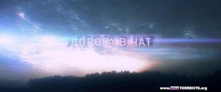 Дорога в чат | DVDRip