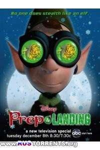 Приготовление и начало | DVDRip
