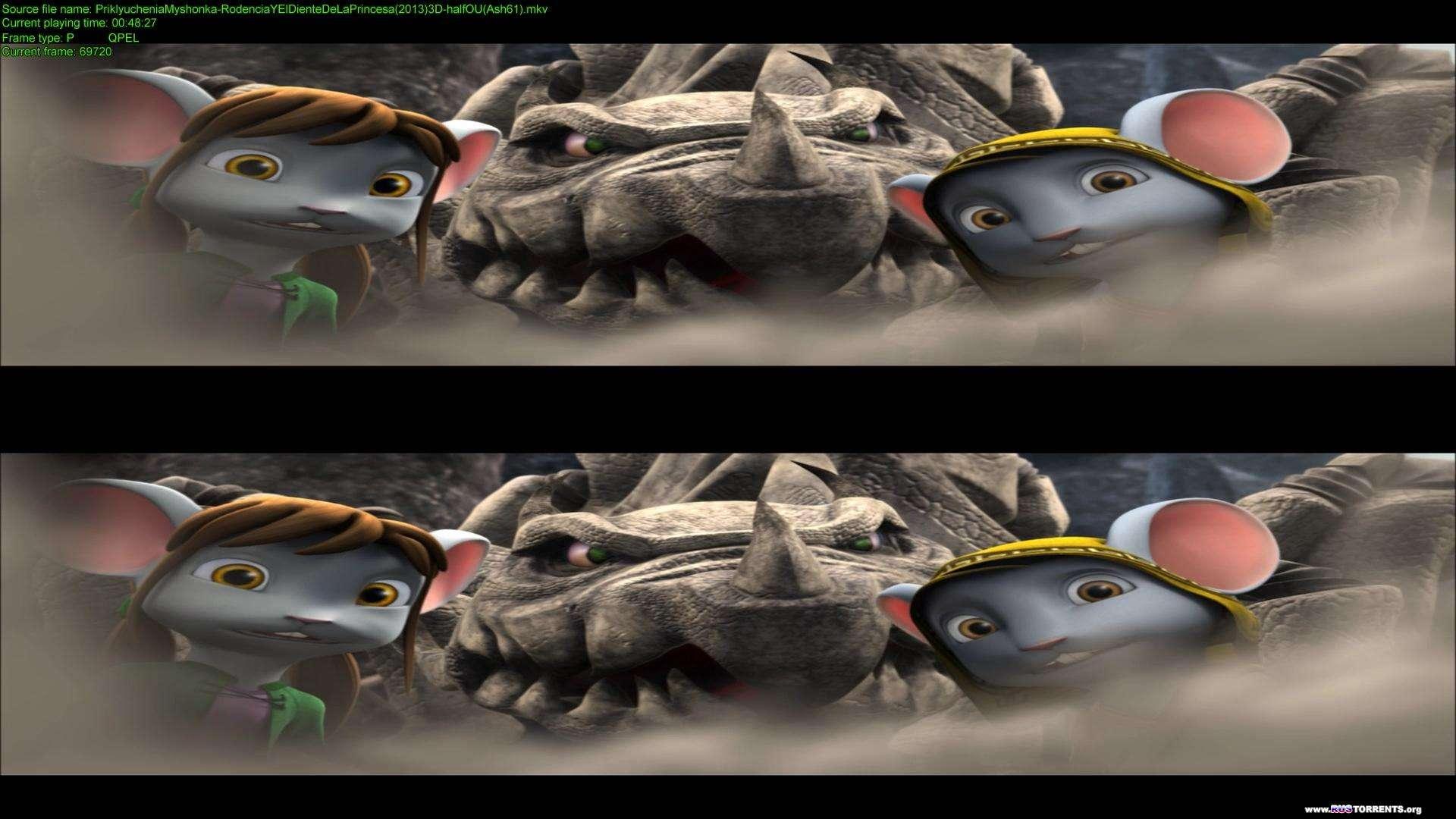 Приключения мышонка | BDRip 1080p | 3D-Video | halfOU