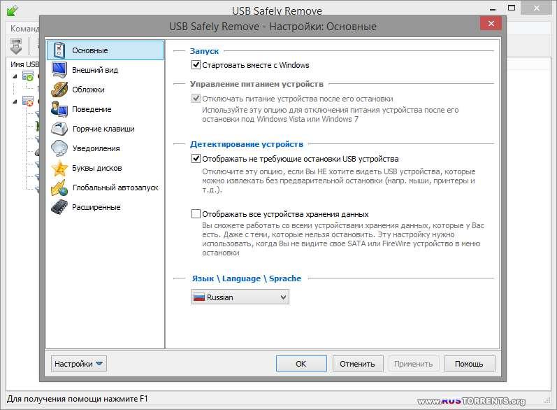 USB Safely Remove 5.2.2.1203 (Multi/Rus)