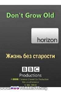 BBC: Horizon. Жизнь без старости | HDTVRip