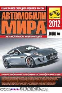 Автомобили мира 2012
