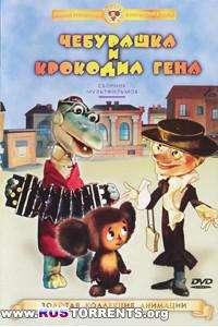 Чебурашка и крокодил Гена. Сборник мультфильмов | BDRip