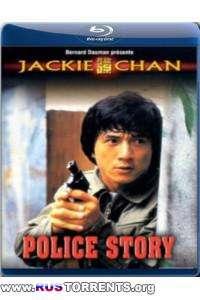 Полицейская история   HDRip