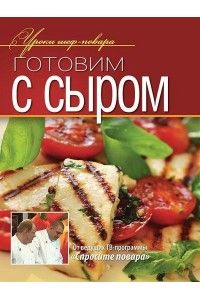 ОЛМА Медиа Групп - Готовим с сыром   FB2