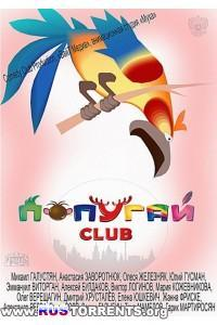 Попугай Club | SATRip