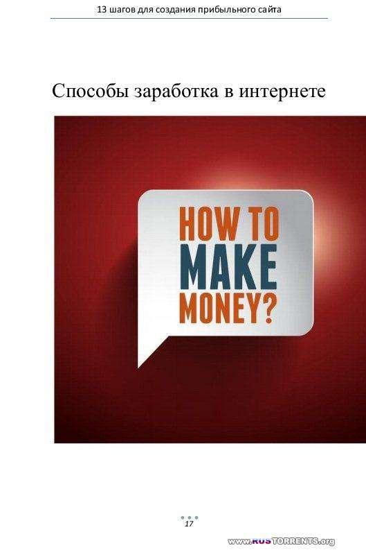 13 шагов для создания прибыльного сайта