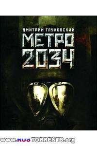 Дмитрий Глуховский - Метро 2034 | MP3