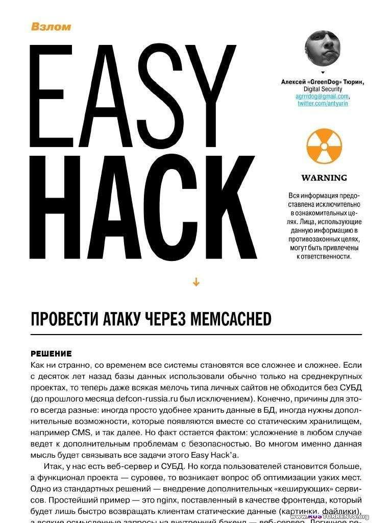Хакер №7 [Июль 2014] | PDF
