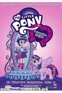 Мой маленький пони: Девушки Эквестрии | HDRip