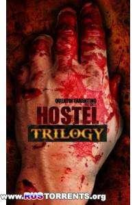 Хостел: Трилогия (2005, 2007, 2011) | BDRip