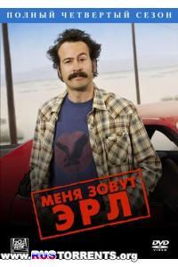 Меня зовут Эрл | Сезон 4 | серия 01-27 из 27 | DVDRip