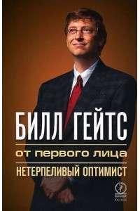 Лайза Рогак - Билл Гейтс. От первого лица. Нетерпеливый оптимист | PDF
