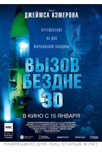 Вызов бездне 3D | BDRip 1080 | 3D-Video | HSBS | 60 fps