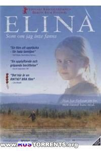Элина | DVDRip