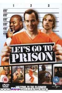 Пошли в тюрьму | DVDRip