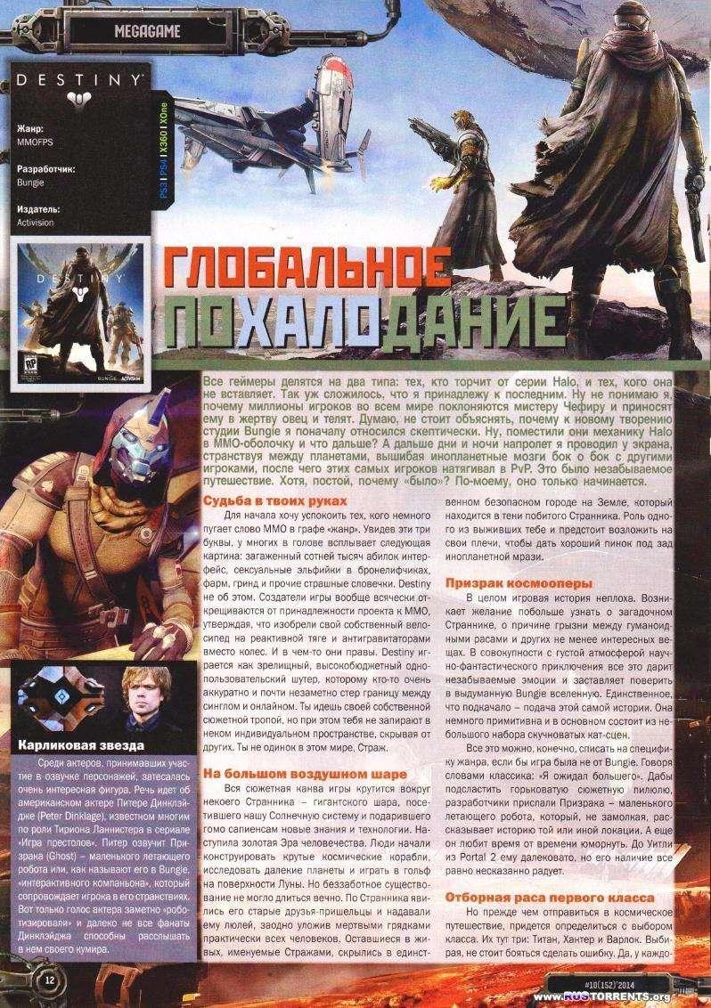 Шпиль! №10 [Октябрь 2014] | PDF