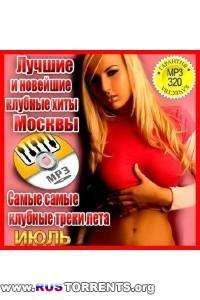 VA - Самые самые клубные треки лета - Москвы. Июль