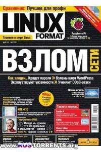 Linux Format №5 (170) Май
