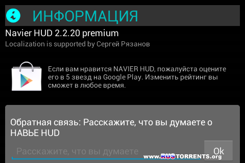 Navier HUD Navigation Premium v2.2.20 | Android