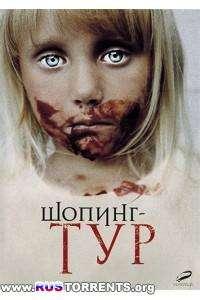 Шопинг-тур | DVDRip | лицензия