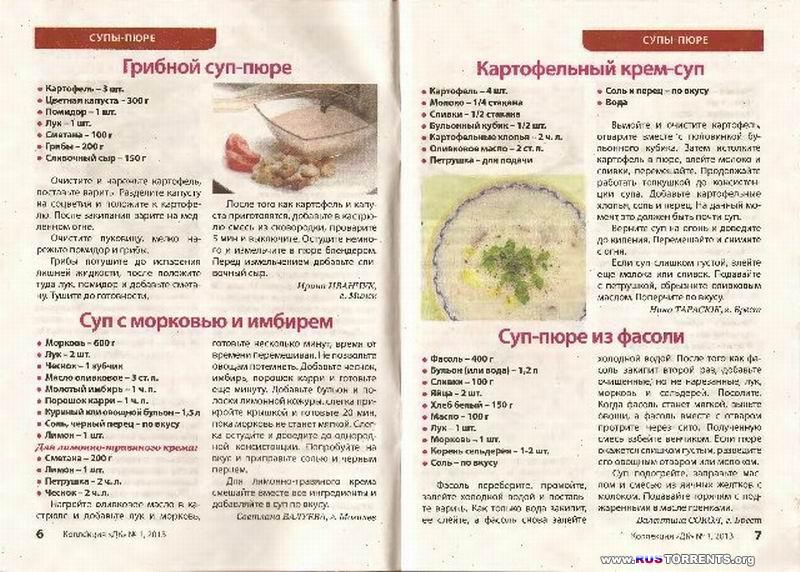 Домашняя кухня. Коллекция №1 (2013)