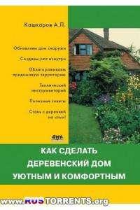 Кашкаров А. - Как сделать деревенский дом уютным и комфортным | PDF, FB2