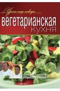 ОЛМА Медиа Групп - Вегетарианская кухня | FB2
