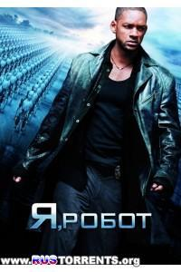 Я, робот | BDRip 1080p | 3D-Video | HSBS