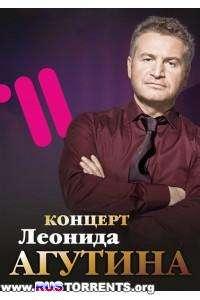 Леонид Агутин. Юбилейный концерт | HDTVRip