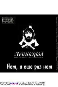Ленинград - Нет, и еще раз нет