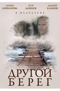 Другой берег | HDTVRip
