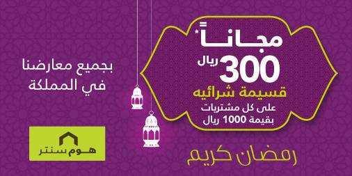 عروض هوم سنتر الاربعاء 14 رمضان 1436 - عروض رمضان 2015